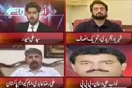 Ikhtilaf Rai (NAB In Action in Sindh) – 23rd October 2017