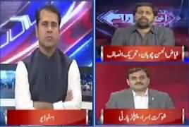 Ikhtilaf Rai (Nawaz Sharif's Controversial Statement) – 17th May 2018
