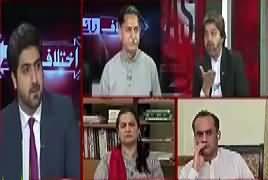 Ikhtilaf Rai (New Cabinet of Shahid Khaqan Abbasi) – 3rd August 2017