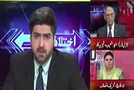 Ikhtilaf Rai (PPP And PMLN Getting Closer) – 29th March 2017