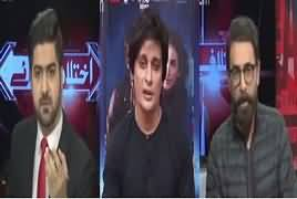 Ikhtilaf Rai (Removing Ban From Indian Movies) – 1st February 2017