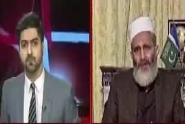 Ikhtilaf Rai (Siraj ul Haq Exclusive Interview) – 31st January 2017