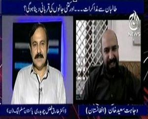 Ikhtilaf (Taliban Se Muzakarat, Aur Kitni Jaano Ki Qurbani Dena Hogi?) - 18th October 2013