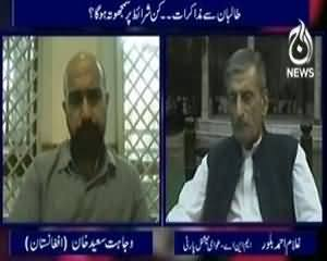 Ikhtilaf (Taliban Se Muzakarat, Kin Sharait Par Samjhota Hoga??) - 11th October 2013