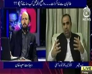 Ikhtilaf (Taliban Se Muzakarat, Wazey Lahe-e-Amal Kab Samne Ayega??) - 4th October 2013