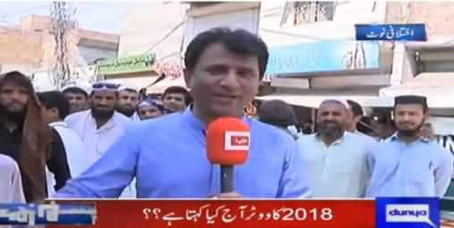 Ikhtilafi Note (Does PTI Supporter Still Support Imran Khan?) - 18th August 2019