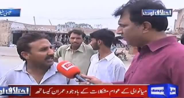 Ikhtilafi Note (Mianwali Public Views About PTI Govt) - 17th August 2019