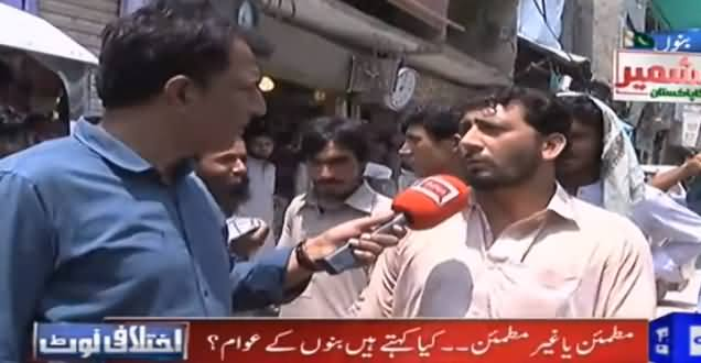 Ikhtilafi Note (Show From Bannu, What People Say About Govt) - 11th August 2019