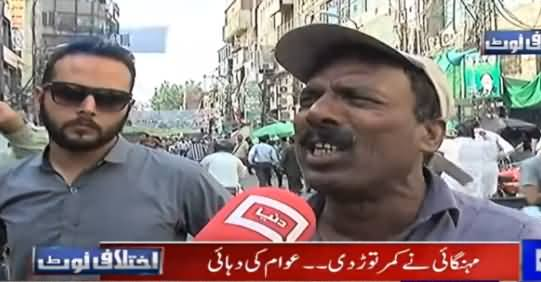 Ikhtilafi Note  (What People Say About PTI Govt) - 28th April 2019