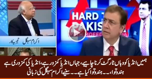 Ikram Sehgal Tells What Is The Vulnerability of India Where Should Pakistan Target