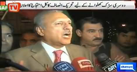 Illegal Wall & Road Blockade Near Bilawal House Opened on PTI's Protest - 28th December 2013