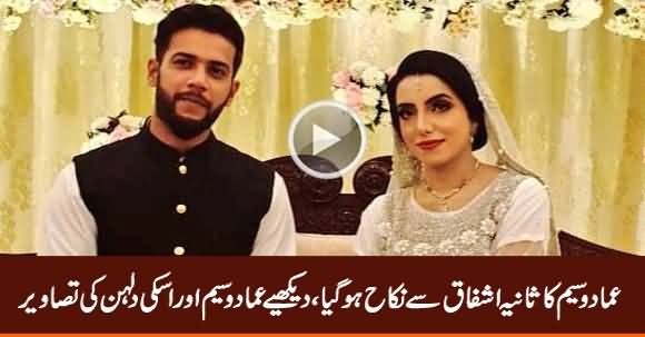 Imad Wasim Got Married to Sania Ashfaq, See The Wedding Pictures of Imad Wasim & His Wife