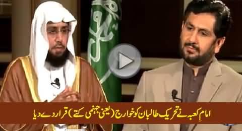 Imam-e-Kaaba Declares Tehreek-e-Taliban Pakistan & Daish As Khawarij (The Dogs of Hell)