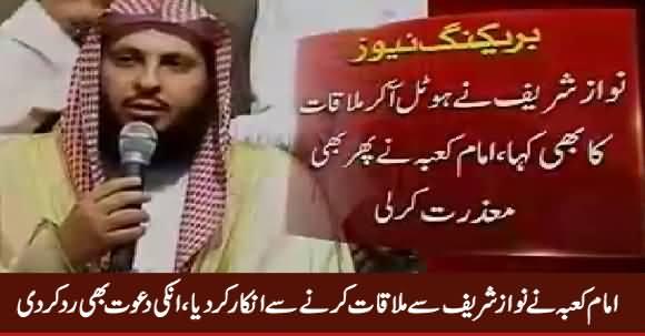 Imam e Kaba Refused To Meet Nawaz Sharif, Rejects His Breakfast Invitation