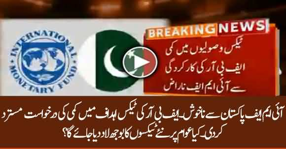IMF Is Unhappy With Pakistan Tax Collection Performance - What Will Happen Now? Watch Report