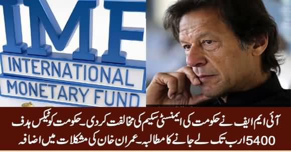IMF Oppsoses Amnesty Scheme And Demands To Set Tax Collection Target At 5400 Billion