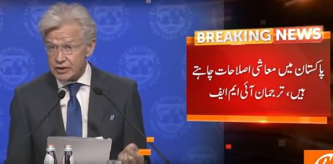 IMF Program Will Make Pakistan's Economy Stronger - IMF Spokesperson