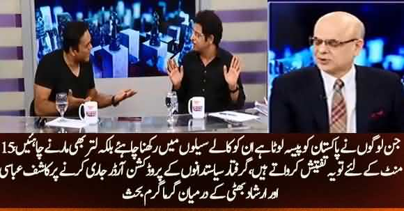 Immense Hot Debate Between Kashif Abbasi & Irshad Bhatti Over Issuing Production Order Of Politicians