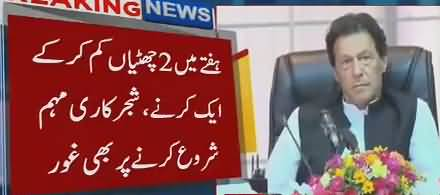 Important Decision Taken By PM Imran Khan in Today's Cabinet Meeting