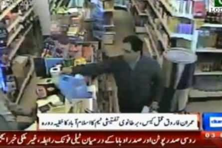 Important Development in Imran Farooq Murder Case, Watch Latest Report