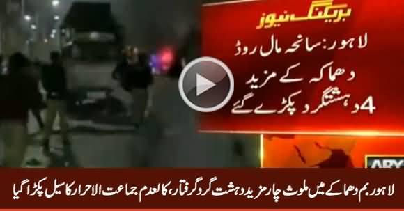 Important Development in Lahore Blast Case, Four More Terrorists Arrested