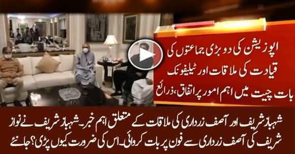 Important Development - Nawaz Sharif Talked To Asif Zardari On Telephone During His Meeting With Shehbaz Sharif