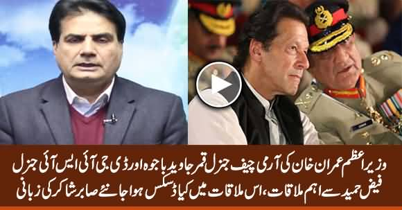 Important Meeting of PM Imran Khan With Army Chief & DG ISI General Faiz - Sabir Shakir Tells Details