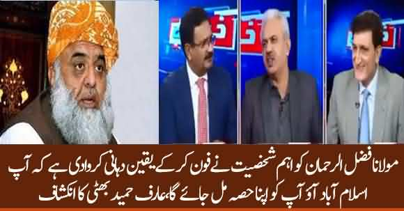 Important Person Urged Fazlur Rehman To Reach Islamabad, You Will Get Your Part - Arif Hameed Bhatti Reveals