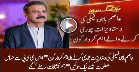 Important Revelations Regarding Man Behind Leaking Personal Information Of Gen (r) Asim Bajwa's Family