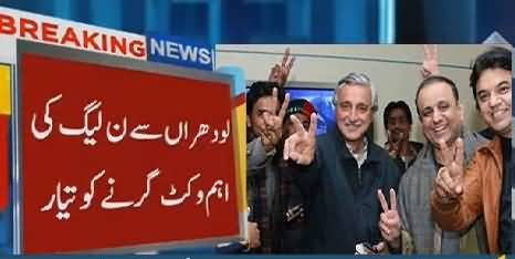Important Wicket Of PMLN Ready To Fall From Lodharan