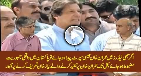 Imrain Khan's Critic Ayaz Khan Praising Imran Khan For Offering Re-Election in KPK