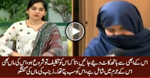 Imran Ali Ki Maan Bhi Us Ke Jurm Mein Shamil Hai, Us Ko Sab Pata Tha - Zainab's Mother