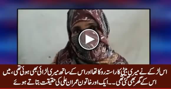 Imran Ali Ne Meri Baiti Ka Raasta Roka Tha - A Woman Telling The Reality of Imran Ali