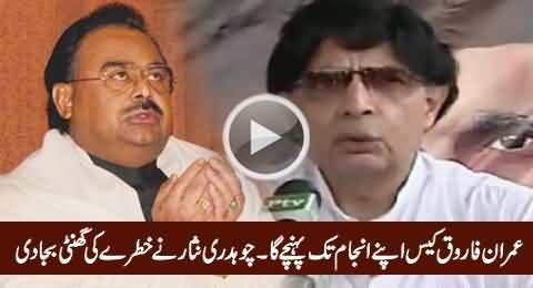 Imran Farooq Murder Case Anjaam Tak Pahunchayein Ge - Ch. Nisar Warns Altaf Hussain