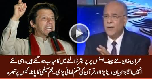 Imran Has Succeeded To Pressurize New Chief Justice - Najam Sethi on Panama Case