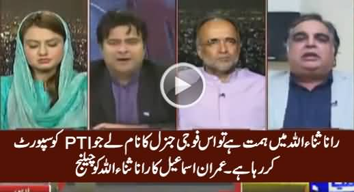 Imran Ismail Challenges Rana Sanaullah To Name Army General Who Is Supporting PTI