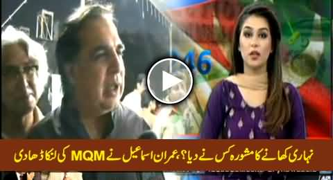 Imran Ismail Reveals Which MQM Leader Advised Him To Eat Nihari in Karachi