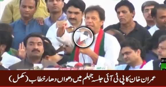 Imran Khan's Complete Speech in PTI Jhelum Jalsa - 21st September 2017