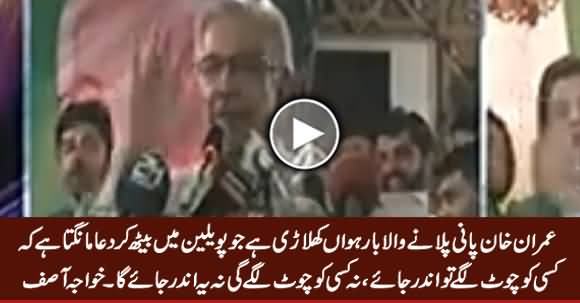 Imran Khan 12th Khilari Hai - Khawaja Asif Making Fun of Imran Khan