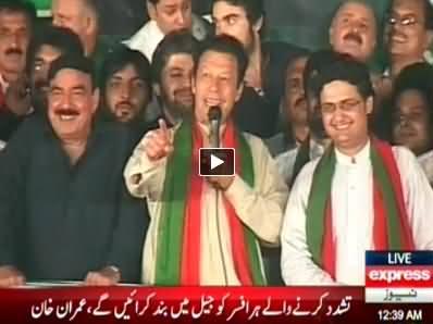 Imran Khan 3rd Speech in PTI Azadi March at Islamabad on 12:30AM - 14th September 2014