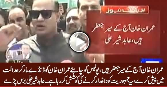 Imran Khan Aaj Ka Meer Jafar Hai - Abid Sher Ali Bashing Imran Khan