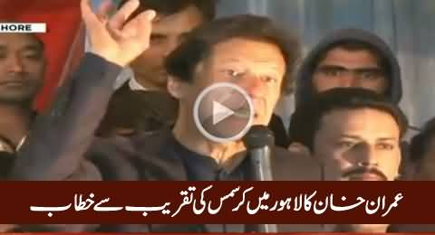 Imran Khan Address At Christmas Function in Lahore – 18th December 2015