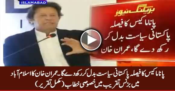 Imran Khan Address to Business Summit in Islamabad - 7th April 2017