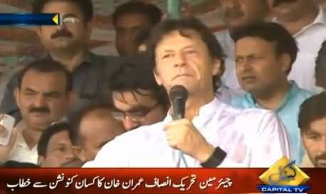 Imran Khan Address To Farmers Convention in Vehari – 8th August 2015