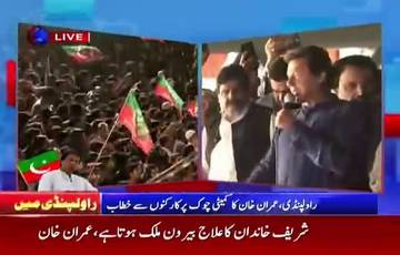 Imran Khan address to workers in Rawalpindi - 8th April 2018
