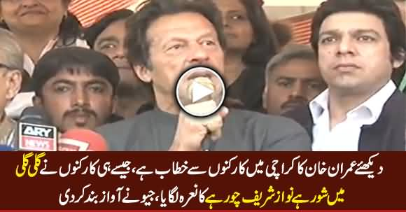 Imran Khan Addressed Party Workers At Safoora Goth Karachi - 7th February 2017