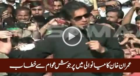 Imran Khan Addresses The Passionate Crowd in Mianwali – 15th November 2015