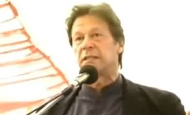 Imran Khan Addressing A Ceremony About Education - 15th January 2018