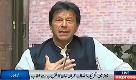 Imran Khan Addressing A Ceremony in Lahore University - 13th April 2014