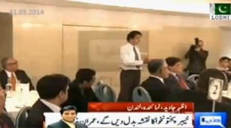 Imran Khan Addressing Namal University Fundraising Dinner in London